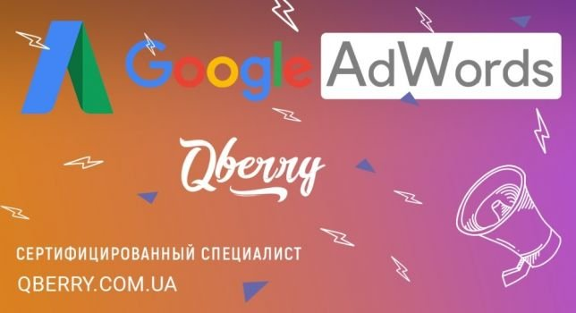 Цена рекламы в google adwords