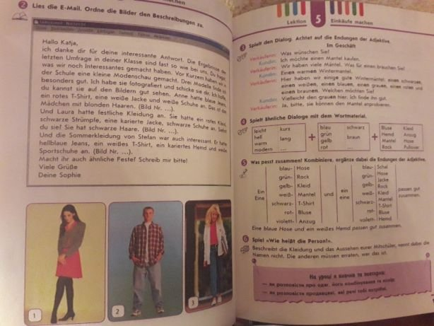 Учебник немецкого 7 класс.