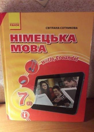 Учебник сотникова немецкий язык 7 класс.