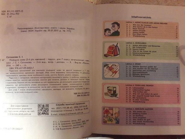 Учебник немецкого hallo freunde! 7 класс, с. Сотникова / бесплатная.