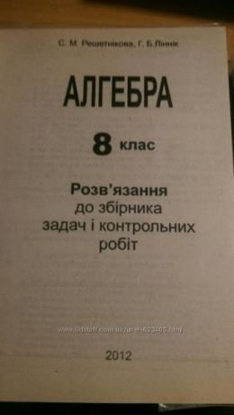 algebre-reshebnik-9-ogo-klass-po-algebra-merzlyak-z-pogliblenim-vivchennyam